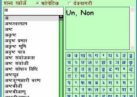 sheels hindi to english dictionary